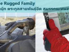 Dell Latitude Rugged Family (5)