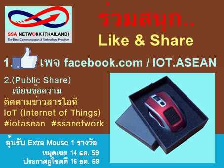 mouse-likeshare-ssanetwork-iotasean-281116
