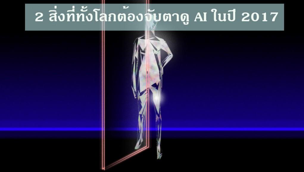 ปัญญาประดิษฐ์ Artificial Intelligence (AI) ในปี2017-3