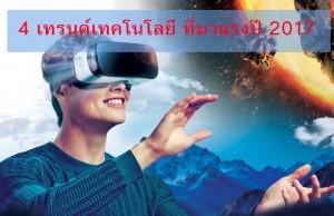4 เทรนด์เทคโนโลยี ที่มาแรงปี 2017