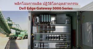 Dell Edge Gateway 3000 Series-5-1