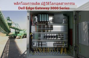 Dell Edge Gateway 3000 Series-5-1