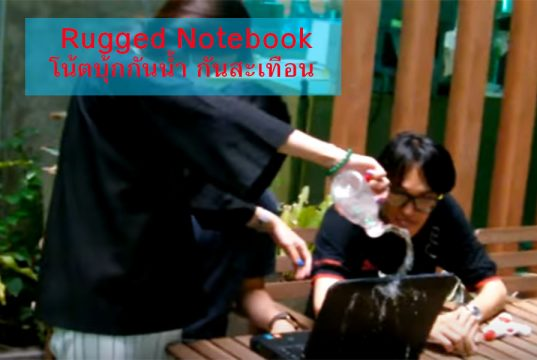 rugged-notebook-ssanetwork-water-1