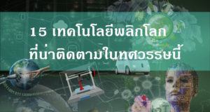 internet_of_things_ssanetwork-iot-asean-0