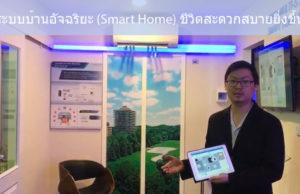 บ้านอัจฉริยะ-SmartHome-SSA-Network-jpg