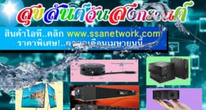 สุขสันต์วันสงกรานต์2561-ssanetwork