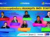 startup-thailand-2018-nida