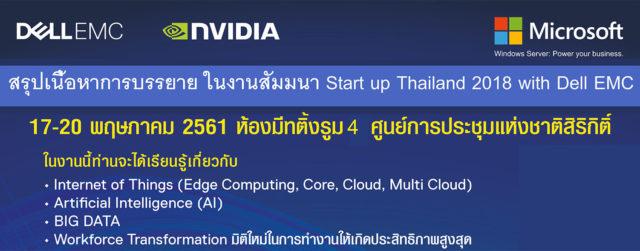start-up-thailand18-dellemc-ssanetwork-สรุปงานสัมมนา-1