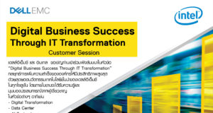 EDM Customer Digital Business Success Through IT Transformation-040718