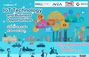 ssanetwork-iot technology-150119