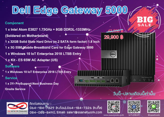 ssanetwork-promotion-dell-edge-gateway-5000-0319