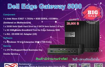 ssanetwork-promotion-dell-edge-gateway-5000-0419-พฤษภาคม