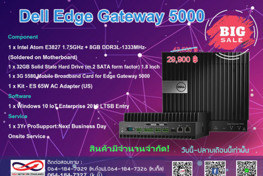 ssanetwork-promotion-dell-edge-gateway-5000-0419-พฤษภาคม