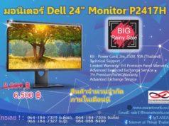 มอนิเตอร์ Dell 24 Monitor P2417H-ssanetwork