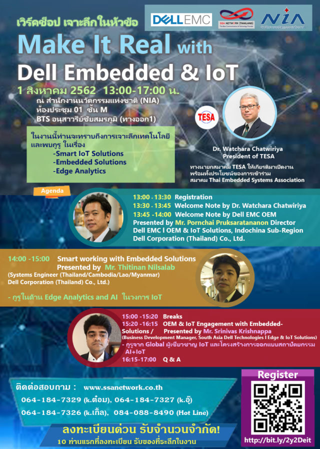 Make-It-Real-with-Dell-Embedded-&-IoT-ssanetwork-1